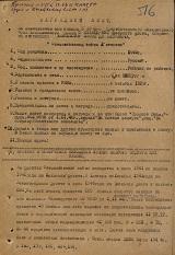"""Наградной лист на орден """"Отечественной войны 1 степени"""""""