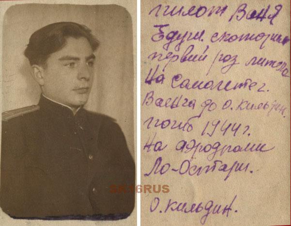 Заместитель командира 3 АЭ 27-го ИАП ВВС СФ Едуш Иван Семенович. Погиб 12.10.1944 года. Фото из семейного архива Бойченко А.М.
