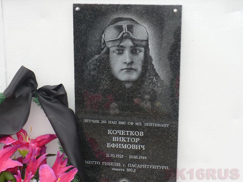 Мемориальная плита, установленная 23.05.2012 г.
