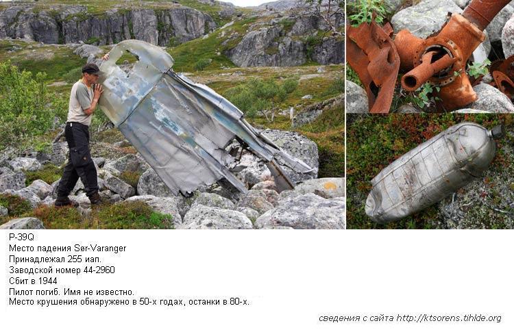 Место падения самолета 255-го ИАП.