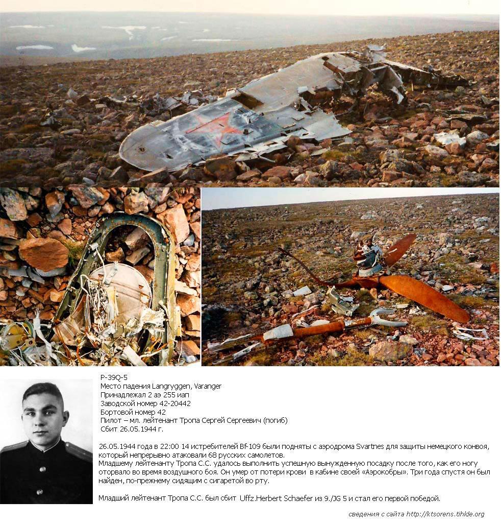 Mесто падения самолета Тропа С.С.