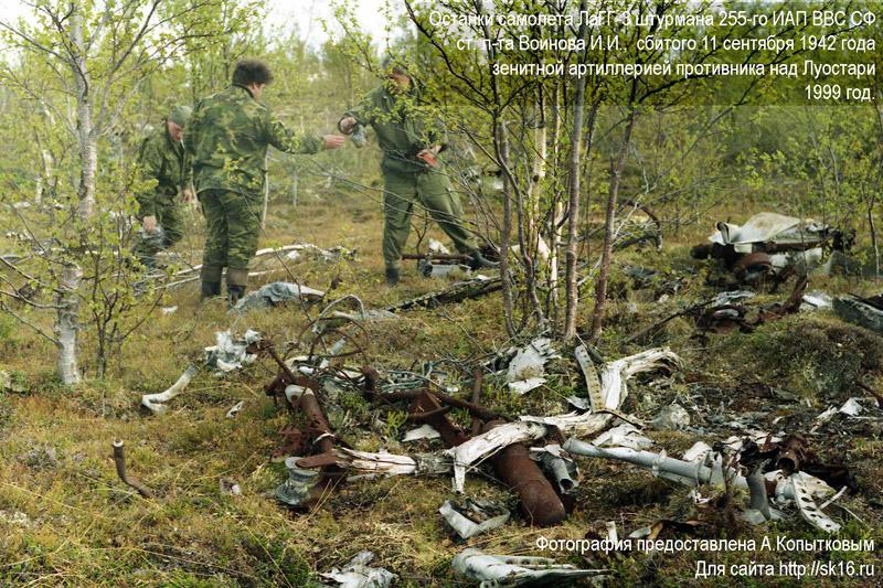 Mесто падения самолета Воинова И.И. Фото 1999 года.