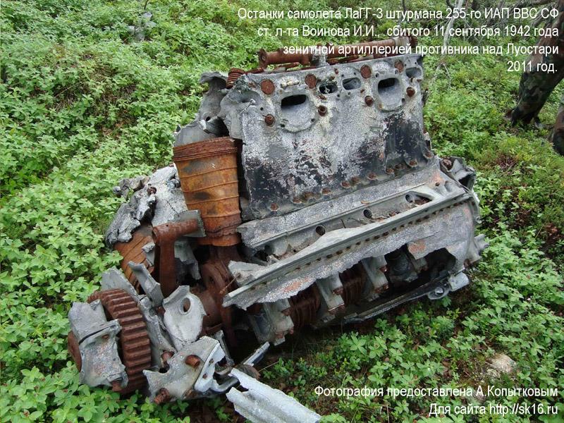 Mесто падения самолета Воинова И.И. Фото 2011 года.