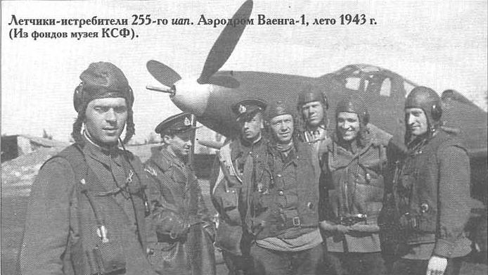Летчики 255-го ИАП ВВС СФ, Ваенга-1, лето 1943 года