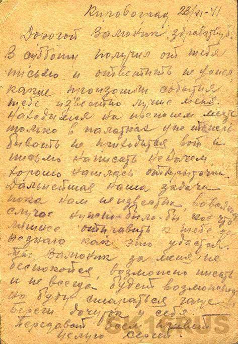 Письмо от 23 июня 1941 г.
