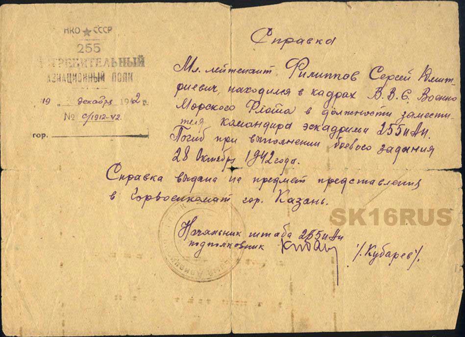 Информация, полученная в ходе поисков в 2004 - 2007 гг. Памяти Филиппова С.Д.