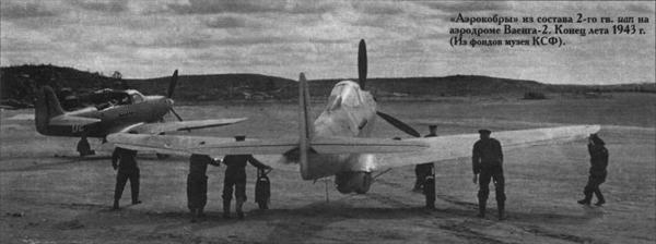 Аэрокобры 2-го ГвИАП ВВС СФ