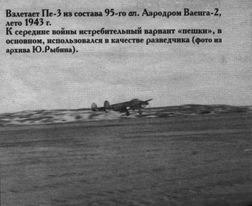 Взлетает Пе-3 95-го ИАП ВВС СФ